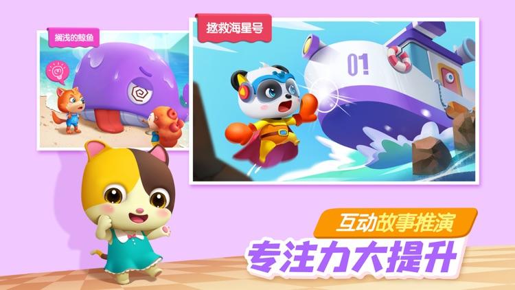 宝宝巴士奇妙屋-益智成长乐园 screenshot-4