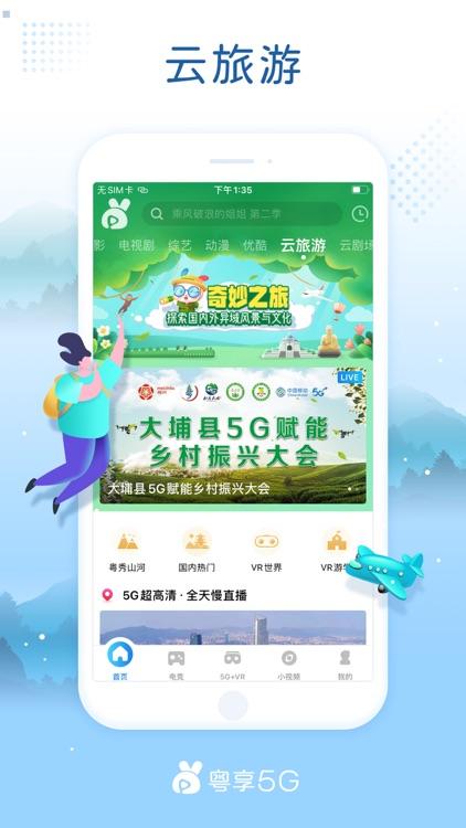 粤享5G-新人送10GB流量 screenshot-3
