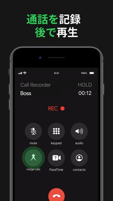 iPhone用の通話録音とボイスレコーダースクリーンショット