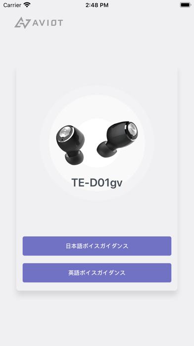 AVIOT Updater紹介画像2