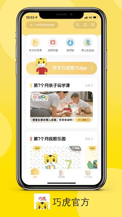 巧虎官方 screenshot-0