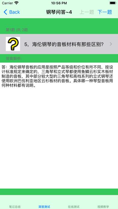 钢琴入门教学大全 screenshot 6