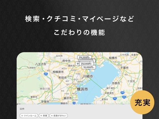 Rakuten Travel Premium Clubのおすすめ画像4