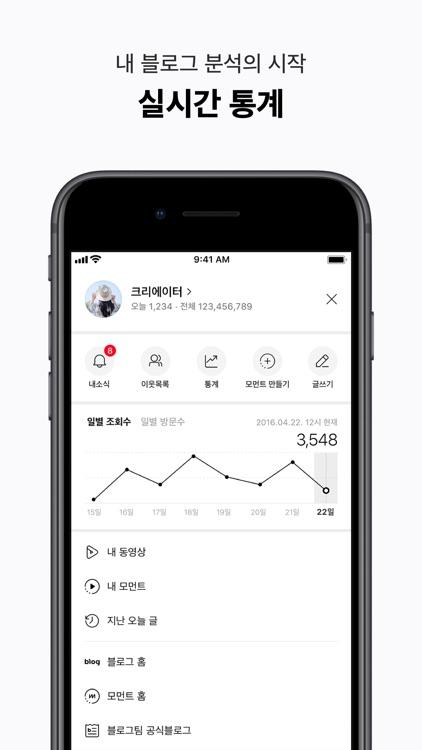 네이버 블로그 - Naver Blog screenshot-7