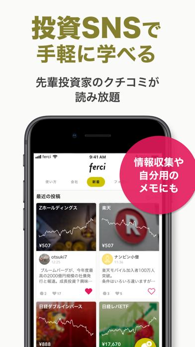 ferci かんたん株式投資アプリのスクリーンショット3