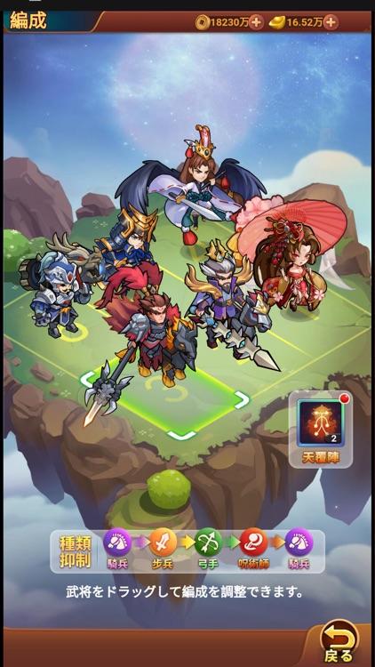 帝国サーガ~三国戦国ごちゃまぜの乱世~ screenshot-5
