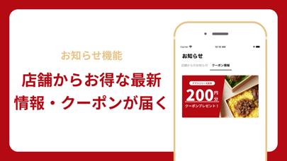 神楽坂 翔山亭|モバイルオーダーができる公式アプリ紹介画像2