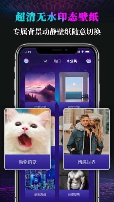 小调壁纸 -一键设手机来电秀壁纸 screenshot 2