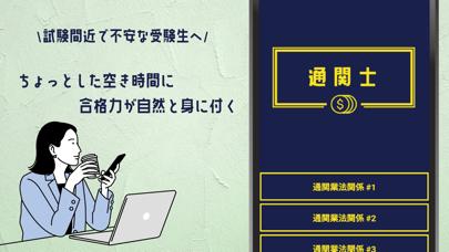 通関士試験対策 頻出問題集アプリ紹介画像1