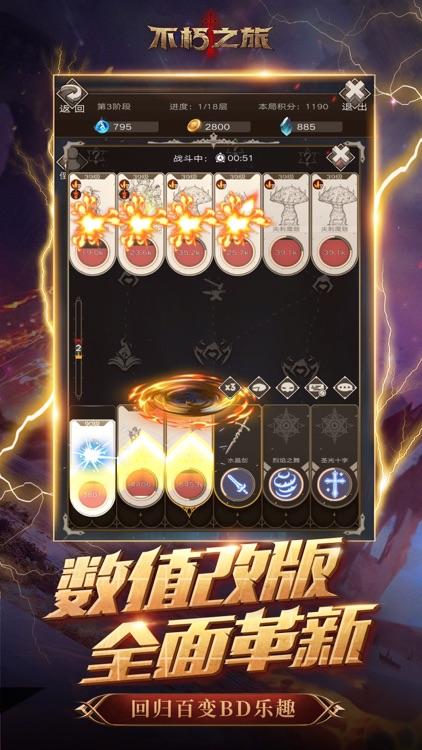 不朽之旅 screenshot-3