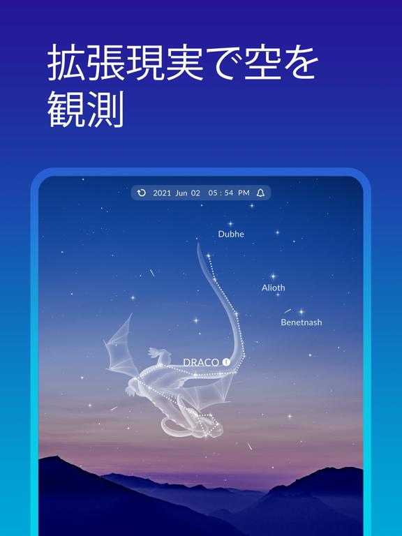 星座早見としての星座アプリAR:Sky Tonightのおすすめ画像1