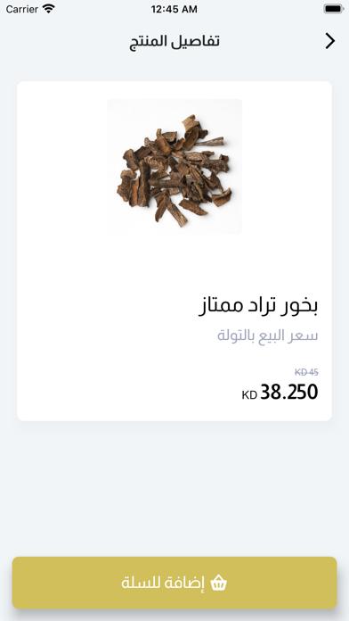 مركز أحمد الشايع للعطورلقطة شاشة5