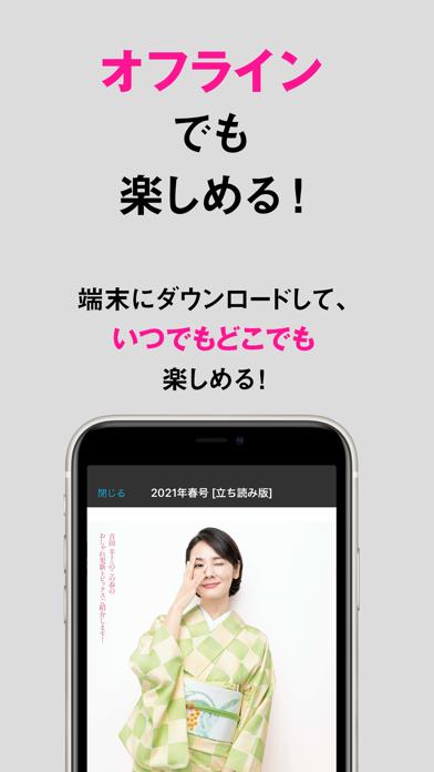 美しいキモノ Utsukushii KIMONO screenshot four