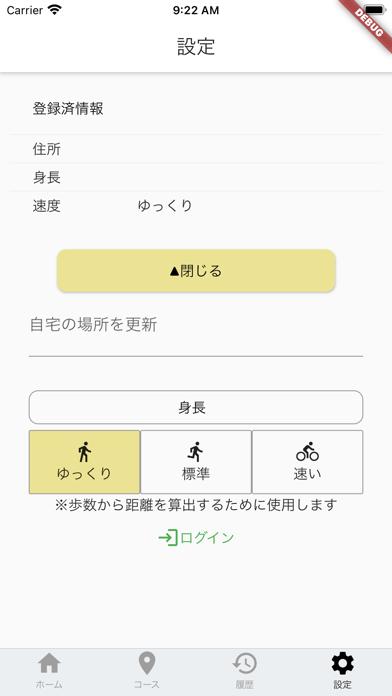 散歩コースビルダー【関東版】紹介画像7