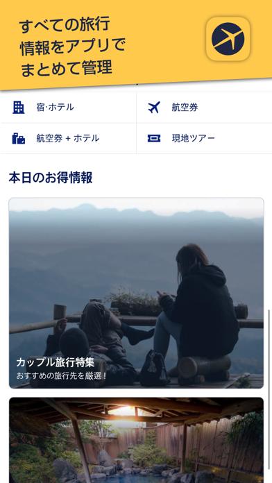 エクスペディア旅行予約 -  ホテル、航空券、現地ツアー ScreenShot0