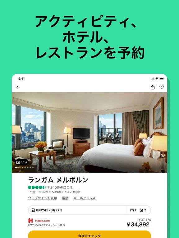 トリップアドバイザー: 旅行・ホテル・レストランを予約のおすすめ画像4