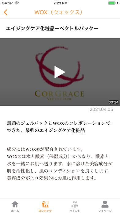 WOX(ウォックス)紹介画像5