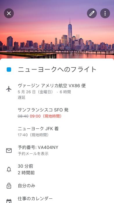 Google カレンダー: 予定をスマートに管理するのおすすめ画像3