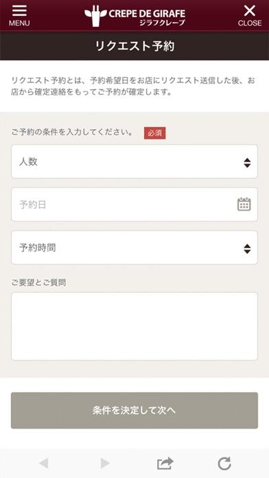 ジラフクレープ公式アプリ紹介画像3