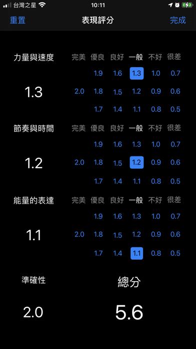 跆拳道品勢計分器 screenshot 2