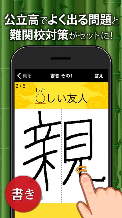 中学生漢字(手書き&読み方) ScreenShot0