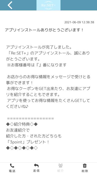 リセットプラス紹介画像2