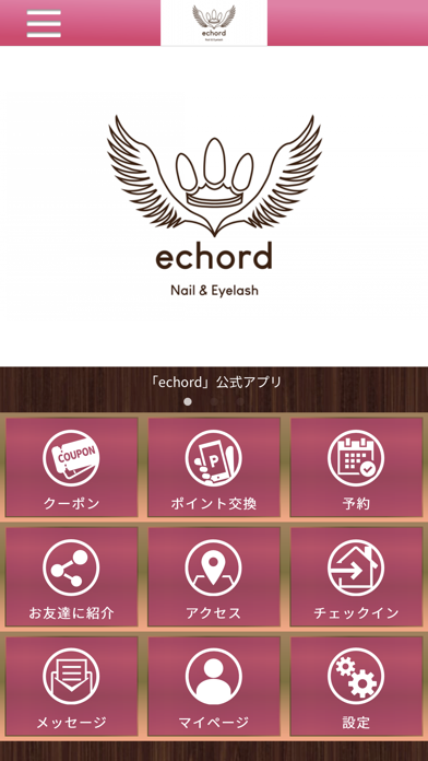 【echord】Nail&Eyelash紹介画像1