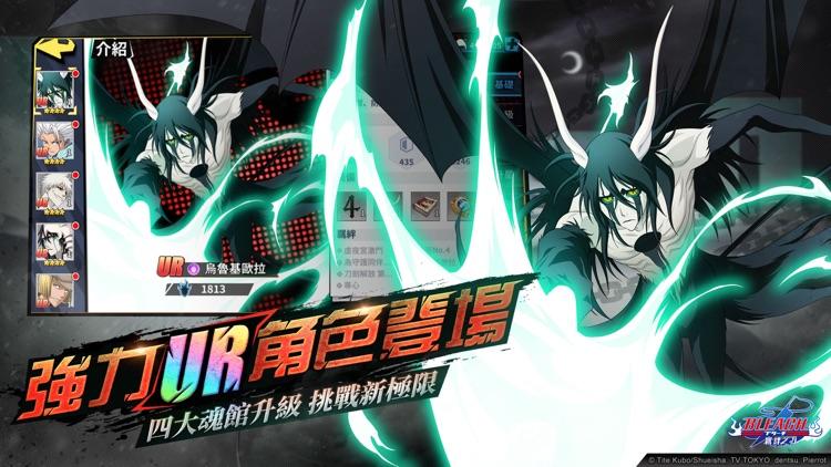 死神:羈絆之刃 screenshot-5