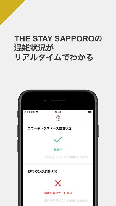 STAYMILE紹介画像3