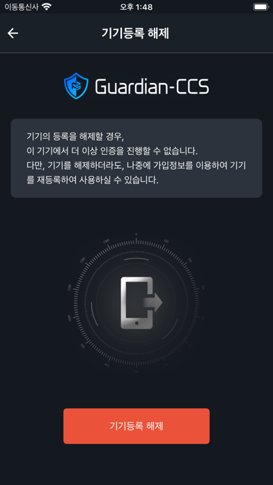 GuardianCCS 8