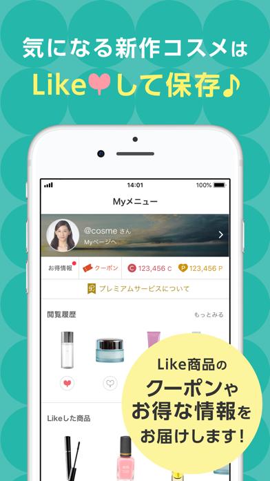 @cosme 化粧品・コスメのクチコミランキング&お買物のおすすめ画像3