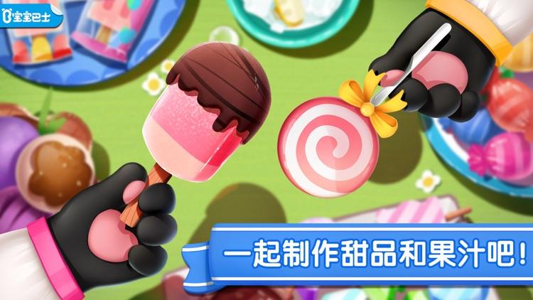 冰淇淋工厂-美食达人就是你 screenshot-0
