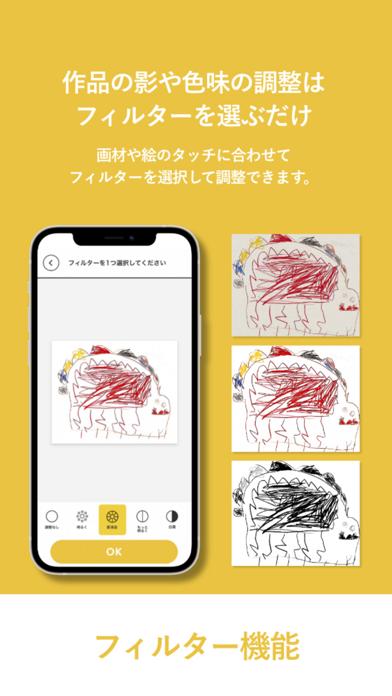 ツクッテ 家族ギフトオーダーアプリ紹介画像4