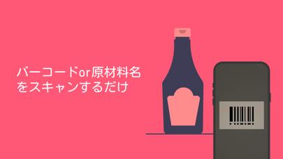 添加物チェッカー紹介画像2