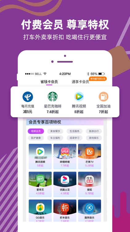 华润通 screenshot-0