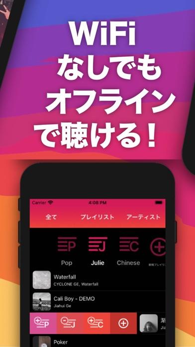 ミュージックfm オフライン ダウンロード ミュージックのスクリーンショット2
