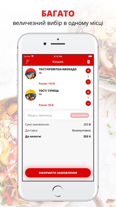 BASTA | Полтава screenshot 3