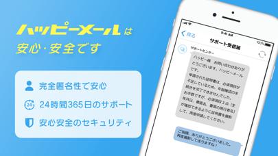 出会いマッチング ハッピーメール マッチングアプリ ScreenShot6