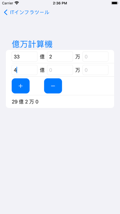 ITインフラツール紹介画像5
