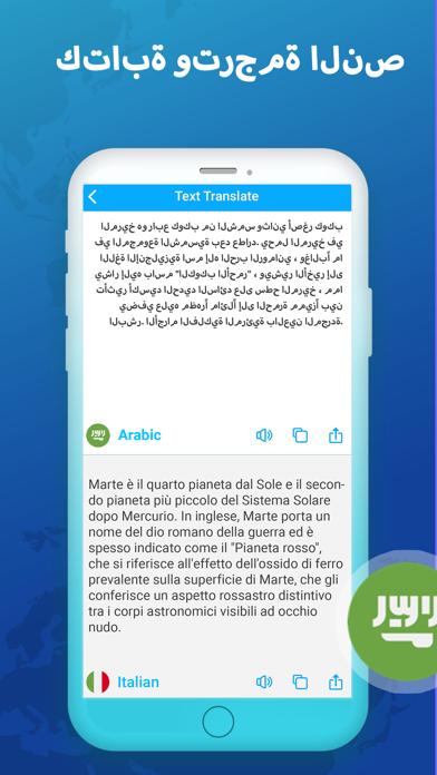آلية ترجمة باستخدام الكاميرالقطة شاشة5