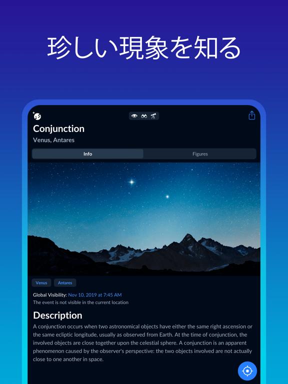 星座早見としての星座アプリAR:Sky Tonightのおすすめ画像9
