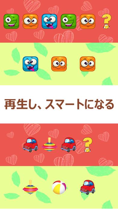 4歳から5歳を対象とした子供向けアプリ紹介画像2