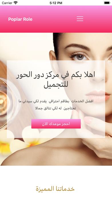 Beauty Corner screenshot 2