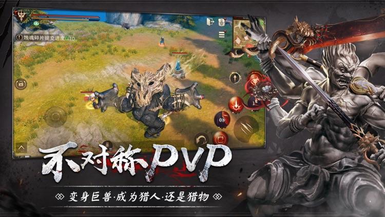 猎魂觉醒-梦回丝路 screenshot-4