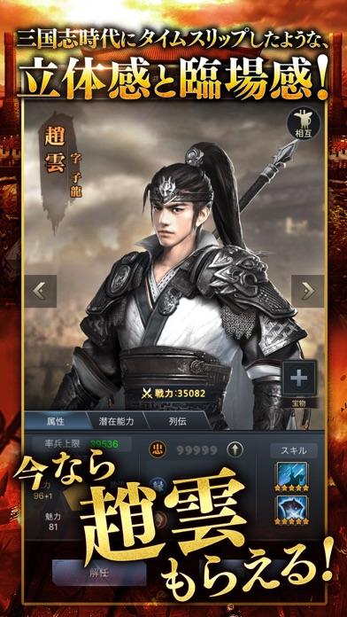 三国覇王戦記~乱世の系譜~のおすすめ画像5