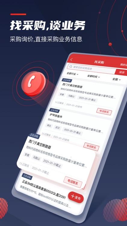 保标招标网-全国招投标政府采购信息查询平台 screenshot-3