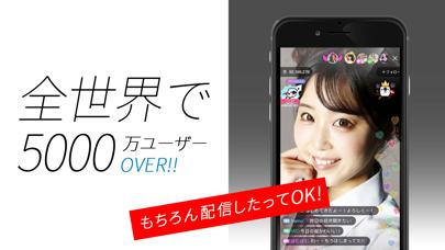17LIVE - ライブ配信 アプリのおすすめ画像5