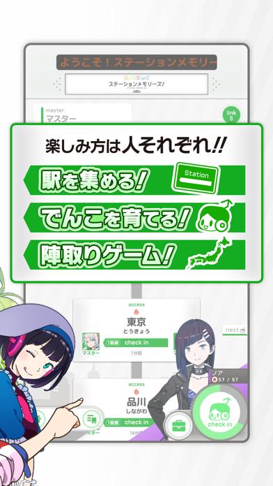 駅メモ! - ステーションメモリーズ!-のおすすめ画像2