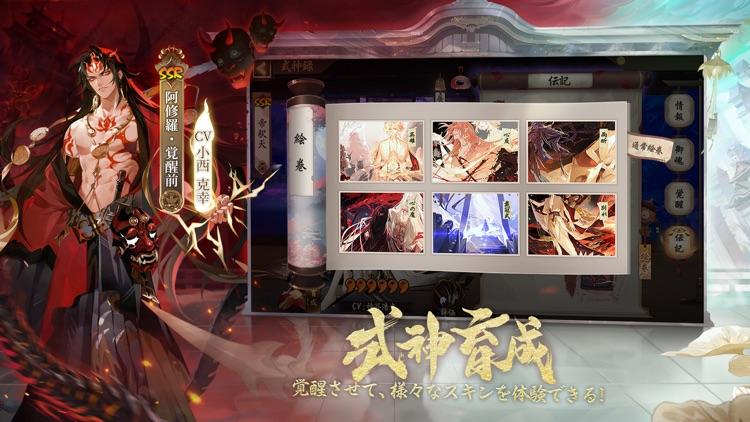 陰陽師本格幻想RPG screenshot-3