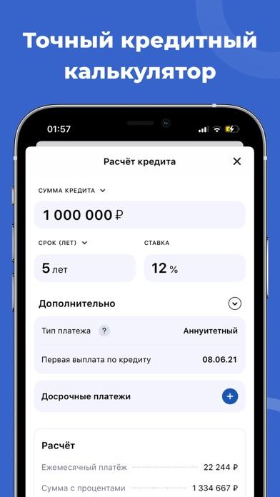 Кредитный калькулятор, ипотекаСкриншоты 3